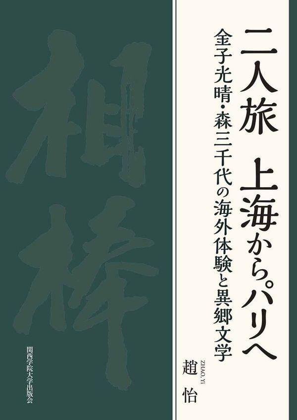二人旅 上海からパリへ 趙怡(著/文) - 関西学院大学出版会