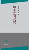 中東近現代史 - 若林啓史(著/文) | 知泉書館