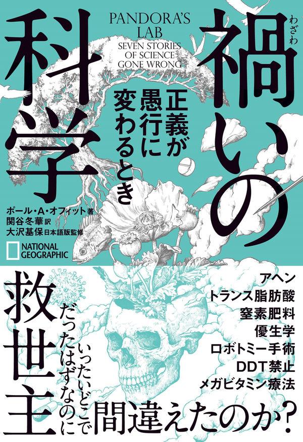 禍いの科学 ポール・A・オフィット(著/文) - 日経ナショナルジオグラフィック社
