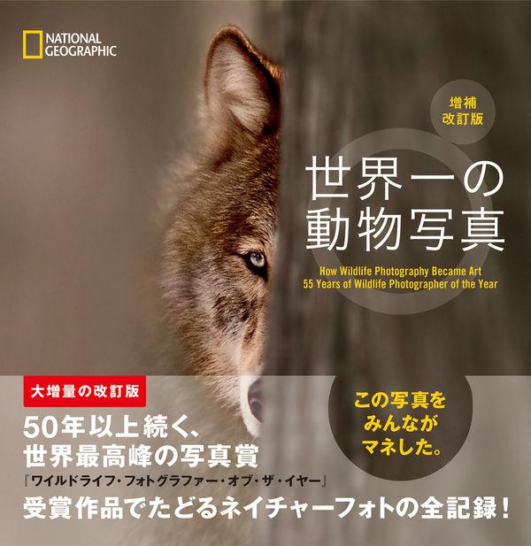 世界一の動物写真 増補改訂版 ロザムンド・キッドマン・コックス(著/文) - 日経ナショナルジオグラフィック社