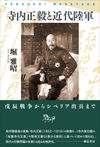 寺内正毅と近代陸軍 - 堀 雅昭(著/文) | 弦書房
