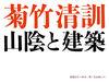 菊竹清訓 山陰と建築 - 斎藤信吾(著/文 | 編集)…他2名 | Echelle-1