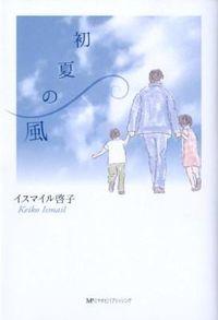 初夏の風 Ismail, Keiko(著) - ...