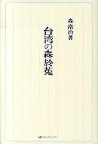 台湾の森於菟 森 常治(著) - ミ...