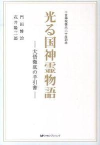 光る国神霊物語 石黒 水覺(編) -...