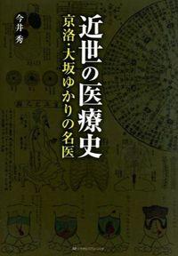 近世の医療史 今井 秀(著) - ミ...