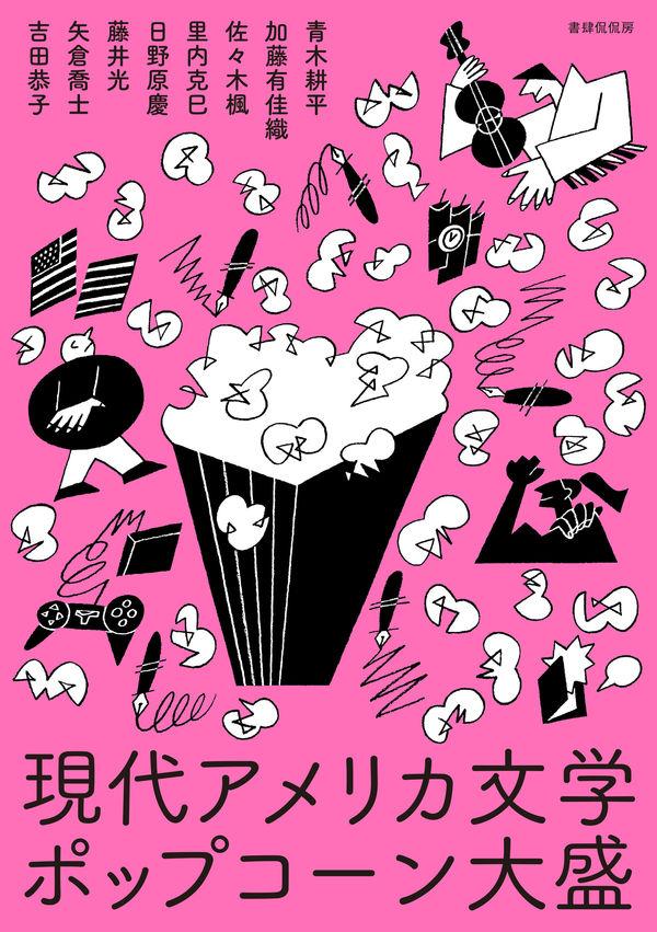 現代アメリカ文学ポップコーン大盛 青木耕平(著/文) - 書肆侃侃房