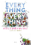 Everything,Everything