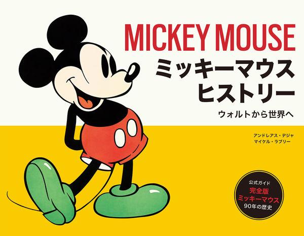 ミッキーマウス ヒストリー アンドレアス・デジャ(著/文) - 静山社