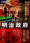 図説 明治政府 - 久保田哲(著/文) | 戎光祥出版