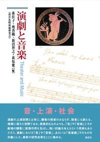 演劇と音楽 森佳子(著/文 | 編集) - 森話社 | 版元ドットコム