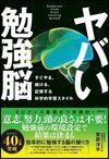 ヤバい勉強脳 すぐやる、続ける、記憶する 科学的学習スタイル - 菅原洋平(著/文) | 飛鳥新社