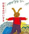 はねるのだいすき - 神沢 利子(著/文)…他1名 | 絵本塾出版