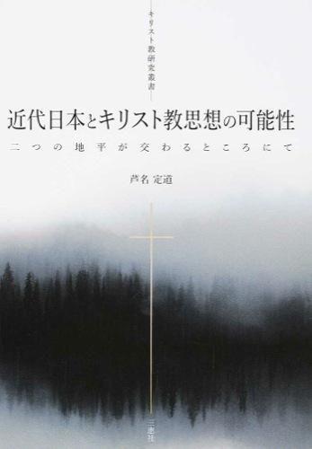 近代日本とキリスト教思想の可能性 芦名 定道(著) - 三恵社 | 版元 ...