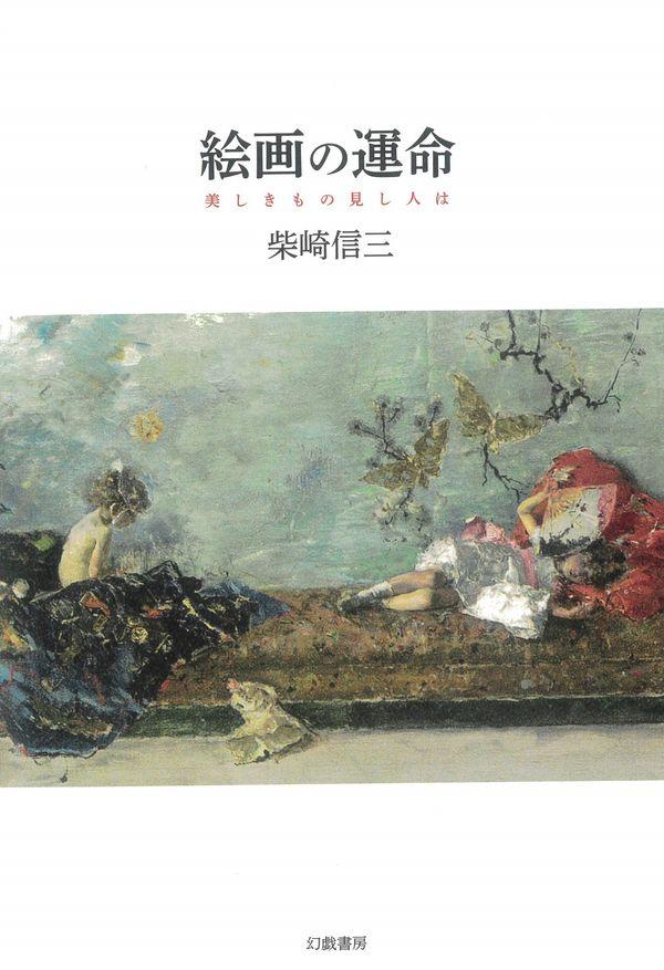 絵画の運命 柴崎 信三(著/文) - 幻戯書房