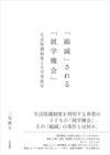 「縮減」される「就学機会」 - 三宅雄大(著/文) | 生活書院