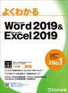 Word 2019 & Excel 2019