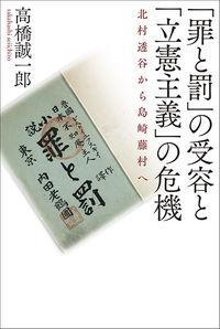「罪と罰」の受容と「立憲主義」の危機 高橋 誠一郎(著/文) - 成文社
