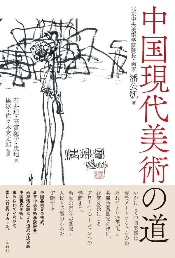 中国現代美術の道 潘 公凱(著/文) - 左右社