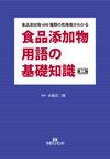 食品添加物用語の基礎知識 第二版 - 小薮浩二郎(監修)   マガジンランド