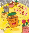 うえきはちまる - 山本和子(著/文)…他1名 | ひさかたチャイルド