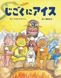 じごくにアイス ナカオマサトシ(著/文) - ひさかたチャイルド