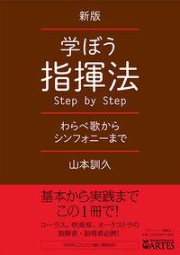 新版 学ぼう指揮法Step by Step