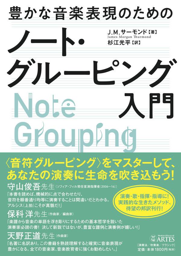 豊かな音楽表現のためのノート・グルーピング入門 画像1