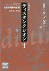 ディスタンクシオン〈普及版〉Ⅰ - ピエール・ブルデュー(著/文)…他1名 | 藤原書店