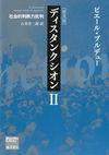 ディスタンクシオン〈普及版〉Ⅱ - ピエール・ブルデュー(著/文)…他1名 | 藤原書店