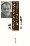 ブルデュー『ディスタンクシオン』講義 - 石井 洋二郎(著/文) | 藤原書店