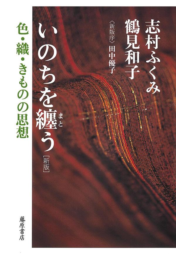 いのちを纏う〈新版〉 志村 ふくみ(著/文) - 藤原書店