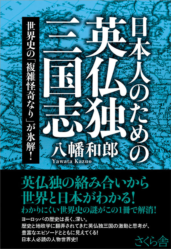 日本人のための英仏独三国志 八幡和郎(著/文) - さくら舎 | 版元ドットコム