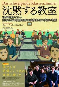 沈黙する教室 ディートリッヒ・ガルスカ(著/文) - アルファベータブックス