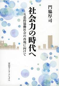 社会力の時代へ 門脇 厚司(著/文...