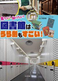 見たい!知りたい!図書館はうら側もすごい! 小田 光宏(監修) - WAVE出版