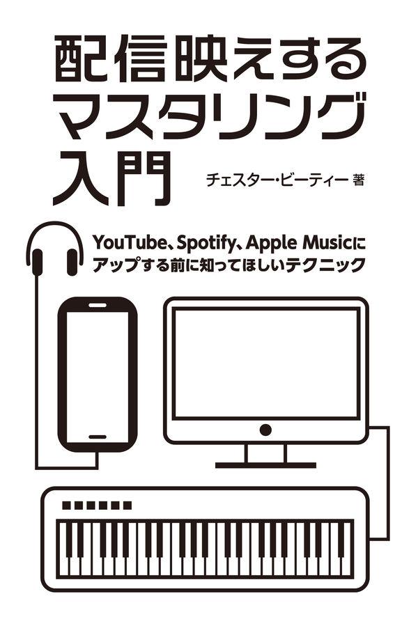 配信映えするマスタリング入門 チェスター・ビーティー(著/文) - DU BOOKS