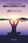 中国語版 ヨーガ療法マネージメント - 木村 慧心(著/文) | ガイアブックス