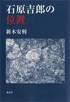 石原吉郎の位置 - 新木 安利(著/文)   海鳥社