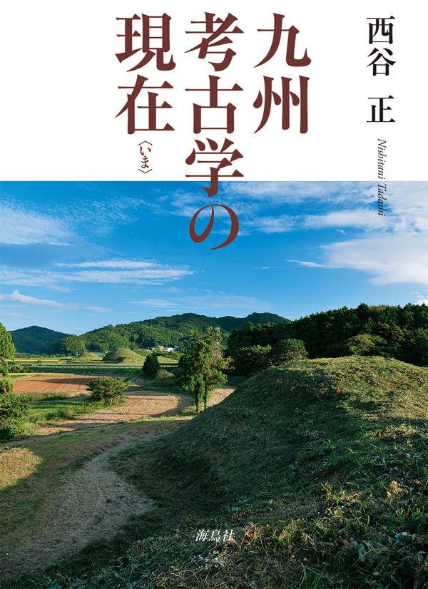 九州考古学の現在 西谷 正(著) - 海鳥社 | 版元ドットコム