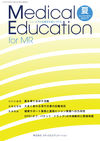 Medical Education for MR Vol.17 No.66 2017年夏号