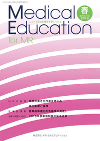 Medical Education for MR Vol.18 No.69 2018年春号 メディカルエデュケーション(編) - SCICUS