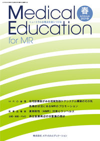 Medical Education for MR Vol.19 No.73 2019年春号 メディカルエデュケーション(編) - SCICUS