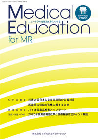 Medical Education for MR Vol.20 No.77 2020年春号 メディカルエデュケーション(編) - SCICUS