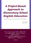 A Project-Based Approach to Elementary School English Education