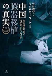 中国臓器移植の真実 加瀬 英明(著) - 集広舎 | 版元ドットコム