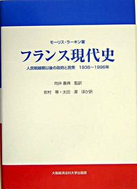 フランス現代史 : 人民戦線期以後の政府と民衆1936~1996年 Larkin ...
