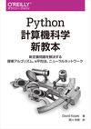 Python計算機科学新教本 - David Kopec(著/文)…他1名   オライリージャパン
