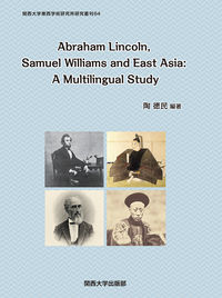 Abraham Lincoln, Samuel Williams and East Asia 陶 徳民(編著) - 関西大学出版部