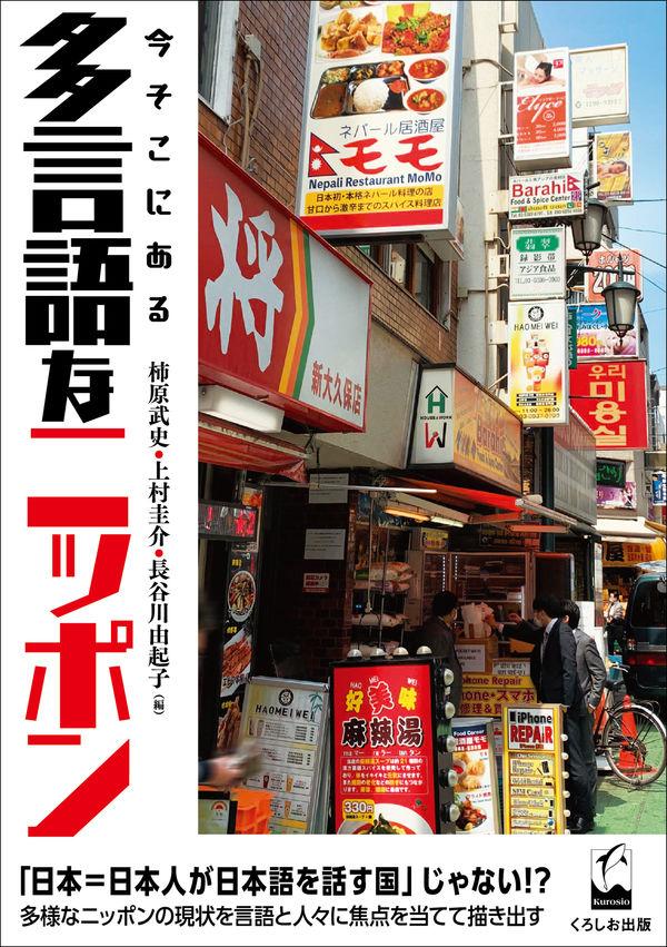 今そこにある多言語なニッポン 柿原 武史(編集) - くろしお出版